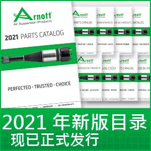 2021 Mandarin Catalog